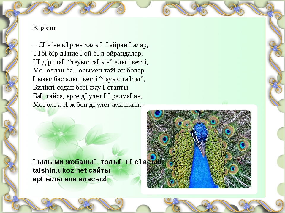 Кіріспе – Сәніне көрген халық қайран қалар, Түбі бір дүние ғой бұл ойрандалар...