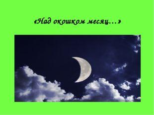 «Над окошком месяц…»
