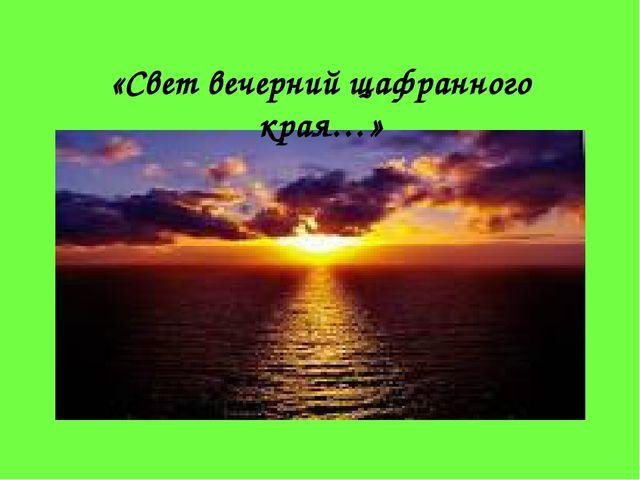 «Свет вечерний щафранного края…»