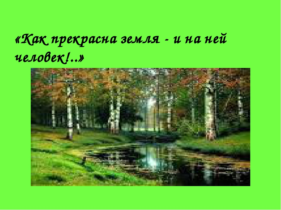 «Как прекрасна земля - и на ней человек!..»
