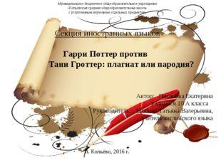 Муниципальное бюджетное общеобразовательное учреждение «Копьёвская средняя об