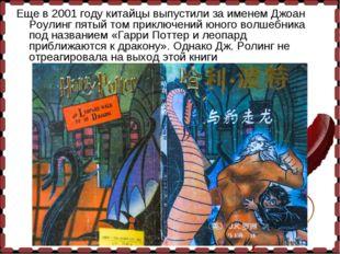 Еще в 2001 году китайцы выпустили за именем Джоан Роулинг пятый том приключен