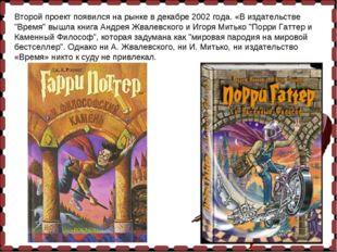 """Второй проект появился на рынке в декабре 2002 года. «В издательстве """"Время"""""""