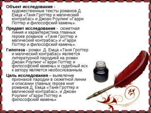 Объект исследования - художественные тексты романов Д. Емца «Таня Гроттер и м