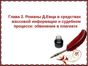 Глава 2. Романы Д.Емца в средствах массовой информации и судебном процессе: о