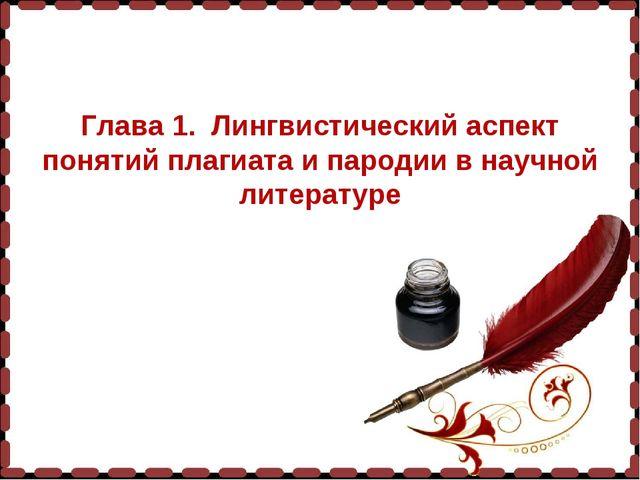 Глава 1. Лингвистический аспект понятий плагиата и пародии в научной литерат...