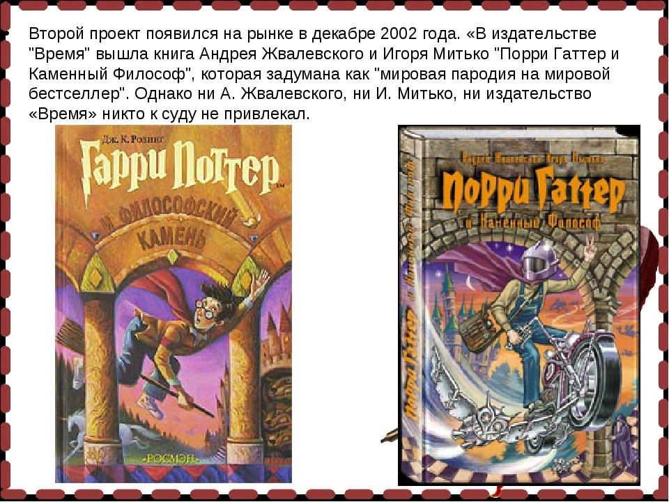 """Второй проект появился на рынке в декабре 2002 года. «В издательстве """"Время""""..."""