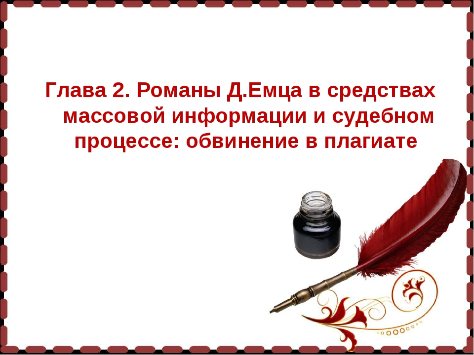 Глава 2. Романы Д.Емца в средствах массовой информации и судебном процессе: о...