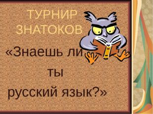 ТУРНИР ЗНАТОКОВ «Знаешь ли ты русский язык?»