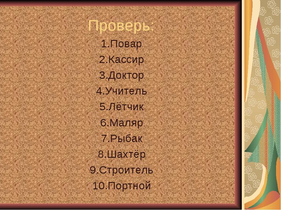 Проверь: 1.Повар 2.Кассир 3.Доктор 4.Учитель 5.Лётчик 6.Маляр 7.Рыбак 8.Шахт...
