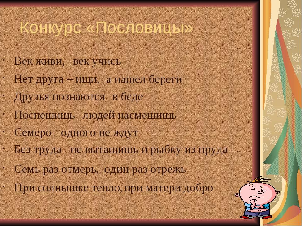 Конкурс «Пословицы» век учись При солнышке тепло, Семь раз отмерь, Без труда...