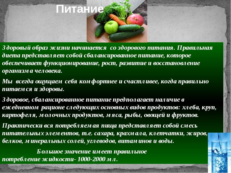 Здоровый образ жизни начинается со здорового питания. Правильная диета предс...