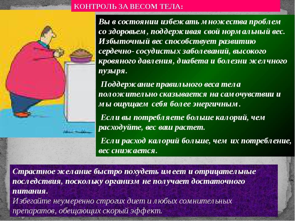 Вы в состоянии избежать множества проблем со здоровьем, поддерживая свой норм...