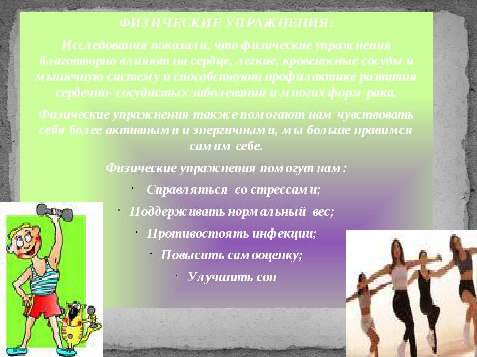 ФИЗИЧЕСКИЕ УПРАЖНЕНИЯ: Исследования показали, что физические упражнения благо...