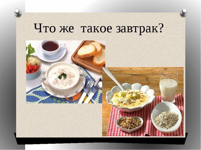 Что же такое завтрак?