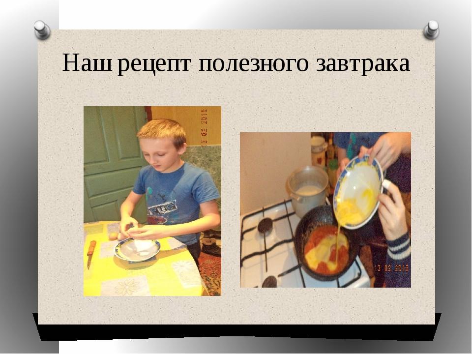 Наш рецепт полезного завтрака