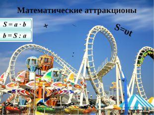 Математические аттракционы S=υt + : __