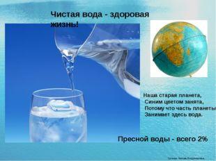 Грозная Любовь Владимировна Чистая вода - здоровая жизнь! Наша старая планета