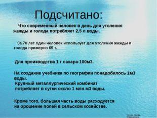 Подсчитано: Грозная Любовь Владимировна Что современный человек в день для ут