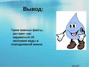Грозная Любовь Владимировна Вывод: Такие важные факты,  заставят нас  задум