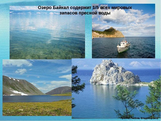 Озеро Байкал содержит 1/5 всех мировых запасов пресной воды Грозная Любовь Вл...