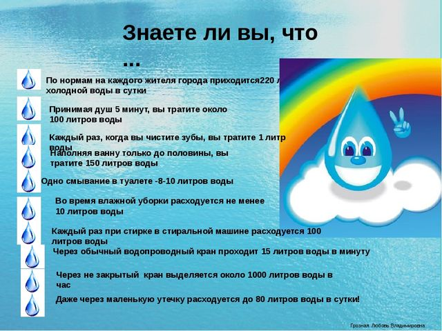 По нормам на каждого жителя города приходится220 литров холодной воды в сутки...