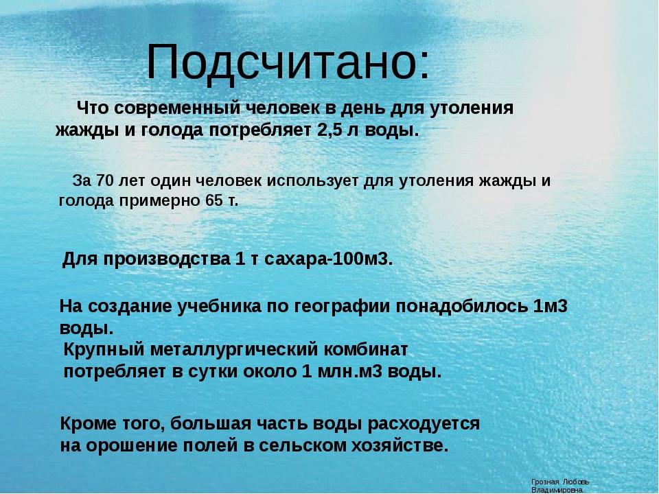Подсчитано: Грозная Любовь Владимировна Что современный человек в день для ут...