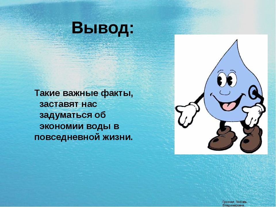 Грозная Любовь Владимировна Вывод: Такие важные факты,  заставят нас  задум...