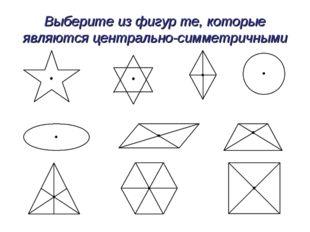 Выберите из фигур те, которые являются центрально-симметричными