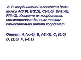2. В координатной плоскости даны точки А(0;6), В(2;3), С(-5;0), D(-1;-5), F(