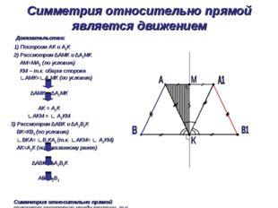 Симметрия относительно прямой является движением Доказательство: 1) Построим