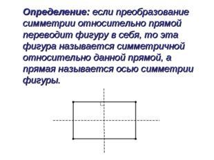 Определение: если преобразование симметрии относительно прямой переводит фиг