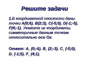Решите задачи 1.В координатной плоскости даны точки А(0;6), В(2;3), С(-5;0),