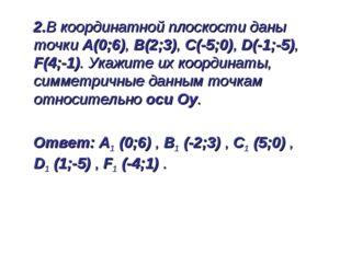 2.В координатной плоскости даны точки А(0;6), В(2;3), С(-5;0), D(-1;-5), F(4