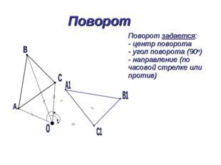 Поворот Поворот задается: - центр поворота - угол поворота (90о) - направлени