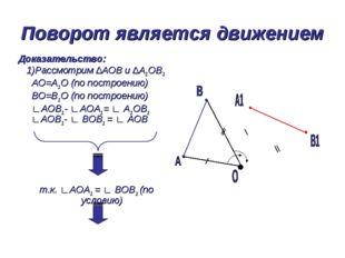 Поворот является движением Доказательство: 1)Рассмотрим ∆АОВ и ∆А1ОВ1 АО=А1О