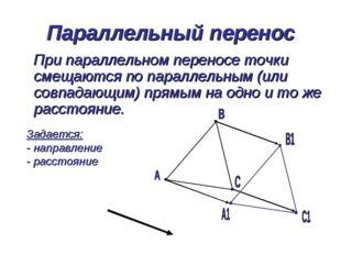 Параллельный перенос При параллельном переносе точки смещаются по параллельны