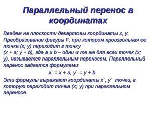 Параллельный перенос в координатах Введем на плоскости декартовы координаты x