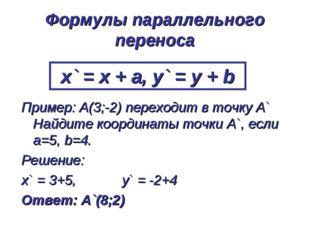 Формулы параллельного переноса Пример: А(3;-2) переходит в точку А` Найдите к