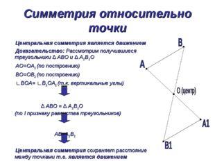 Симметрия относительно точки Центральная симметрия является движением Доказат