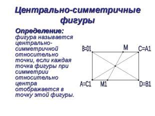 Центрально-симметричные фигуры Определение: фигура называется центрально-симм