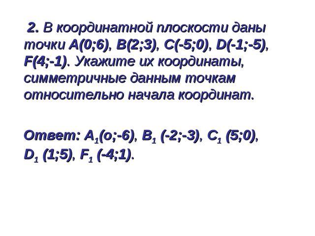 2. В координатной плоскости даны точки А(0;6), В(2;3), С(-5;0), D(-1;-5), F(...