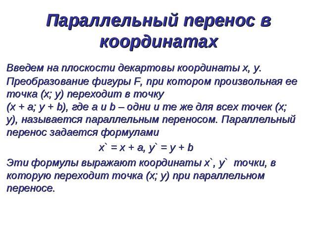 Параллельный перенос в координатах Введем на плоскости декартовы координаты x...