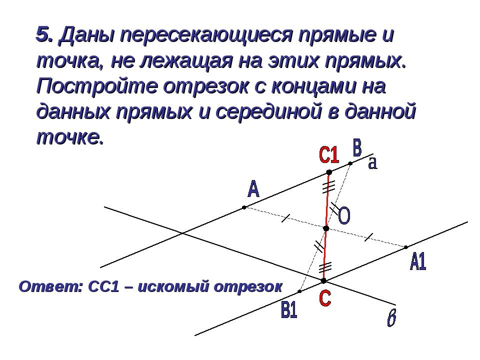 5. Даны пересекающиеся прямые и точка, не лежащая на этих прямых. Постройте...