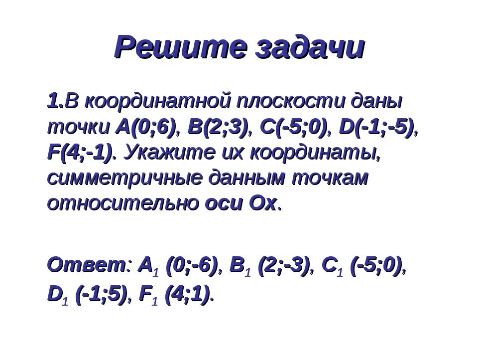 Решите задачи 1.В координатной плоскости даны точки А(0;6), В(2;3), С(-5;0),...