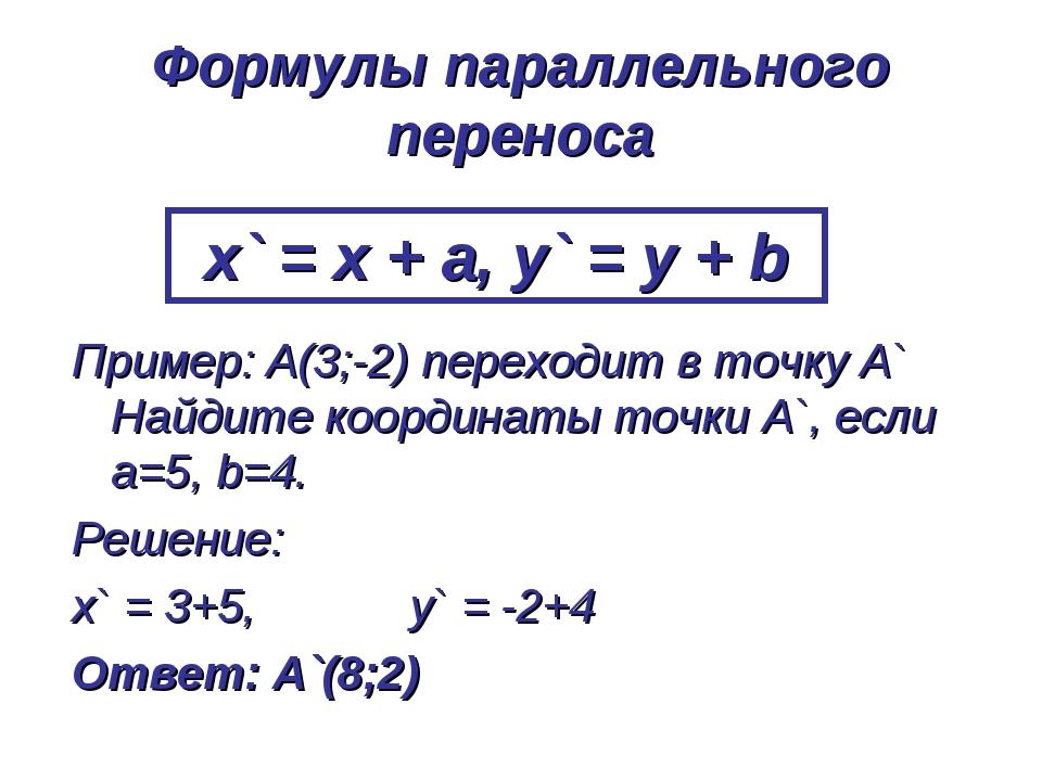 Формулы параллельного переноса Пример: А(3;-2) переходит в точку А` Найдите к...