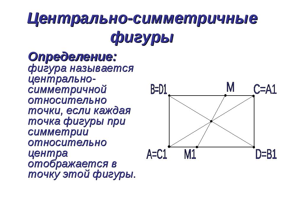 Центрально-симметричные фигуры Определение: фигура называется центрально-симм...