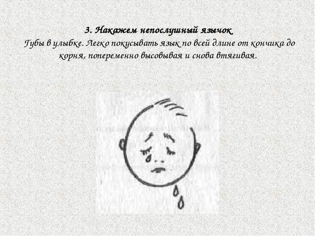 3. Накажем непослушный язычок Губы в улыбке. Легко покусывать язык по всей дл...