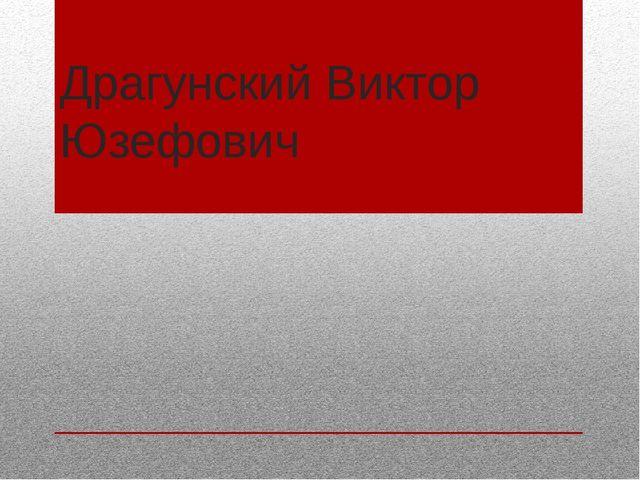 Драгунский Виктор Юзефович