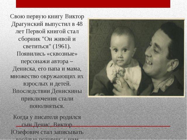 Свою первую книгу Виктор Драгунский выпустил в 48 лет Первой книгой стал сбор...